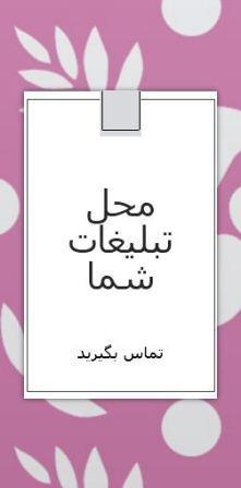 تبلیغات سفارشی پارس دانا