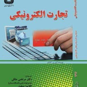 خرید کتاب تجارت الکترونیکی
